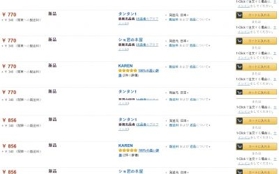 Multiple Sellers On Our Amazon Japan Listing