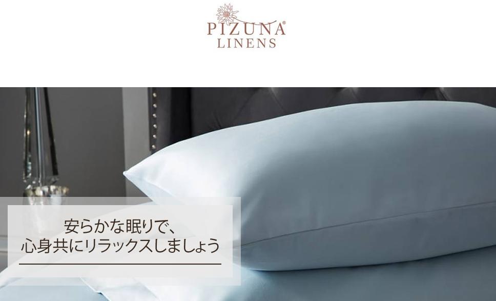 Amazon Japan Listing Pizuna